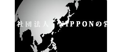 一般社団法人NIPPONの営業マン
